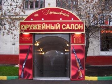 Оружейный магазин 2