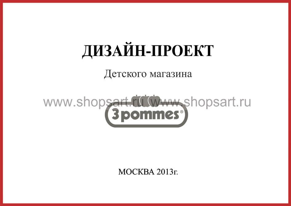 Дизайн-проект магазина детской одежды 3 Pommes