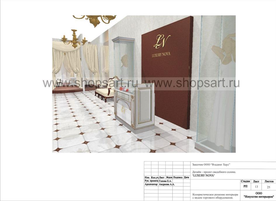118f55154355b71 ДИЗАЙН-ПРОЕКТ свадебного салона