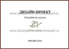 Дизайн проект свадебного салона LUXURY NOVA ЭЛИТ ГОЛД