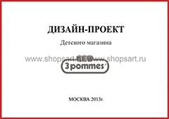 Дизайн проект магазина детской одежды 3 pommes ЧЁРНО БЕЛАЯ КЛАССИКА