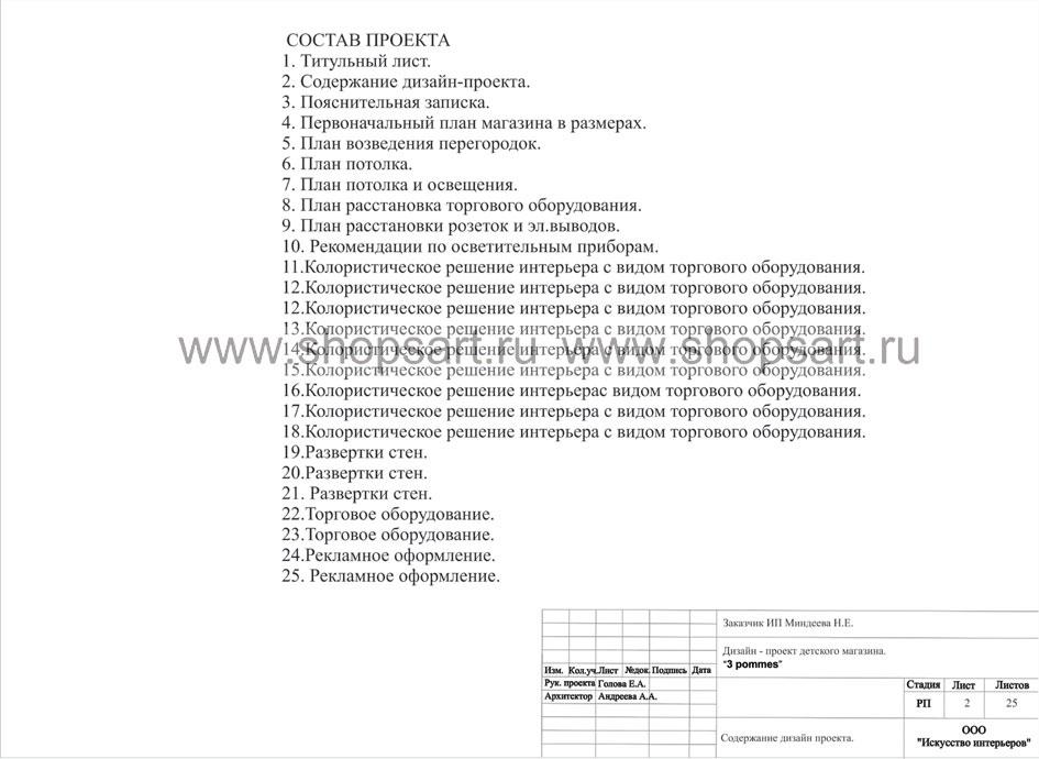 """ДИЗАЙН-ПРОЕКТ ДЕТСКОГО МАГАЗИНА """"3 POMMES"""""""