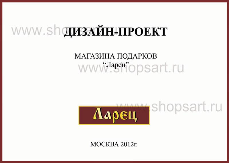 СМК Ремспецстройпроект/СМК РССП — Ремонт офисов и