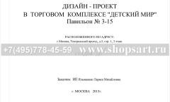 ДИЗАЙН-ПРОЕКТ детского магазина 'Минимода'
