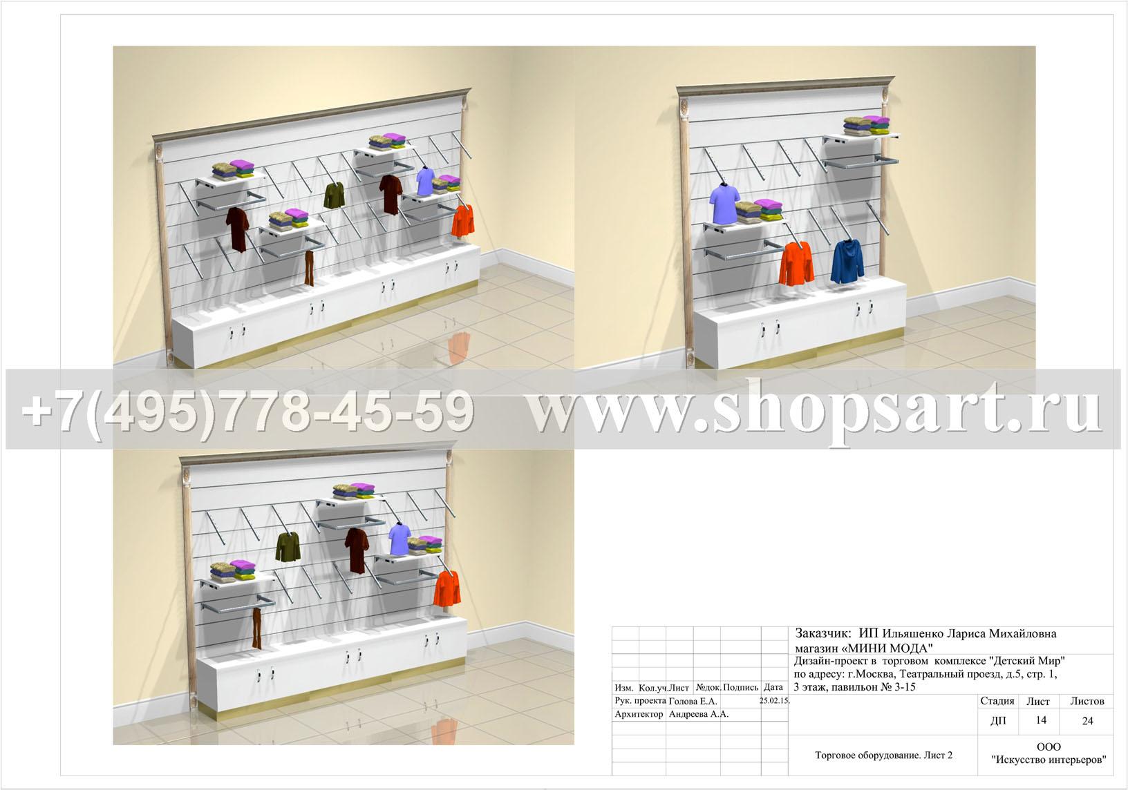 Проект мини магазина 16 фотография