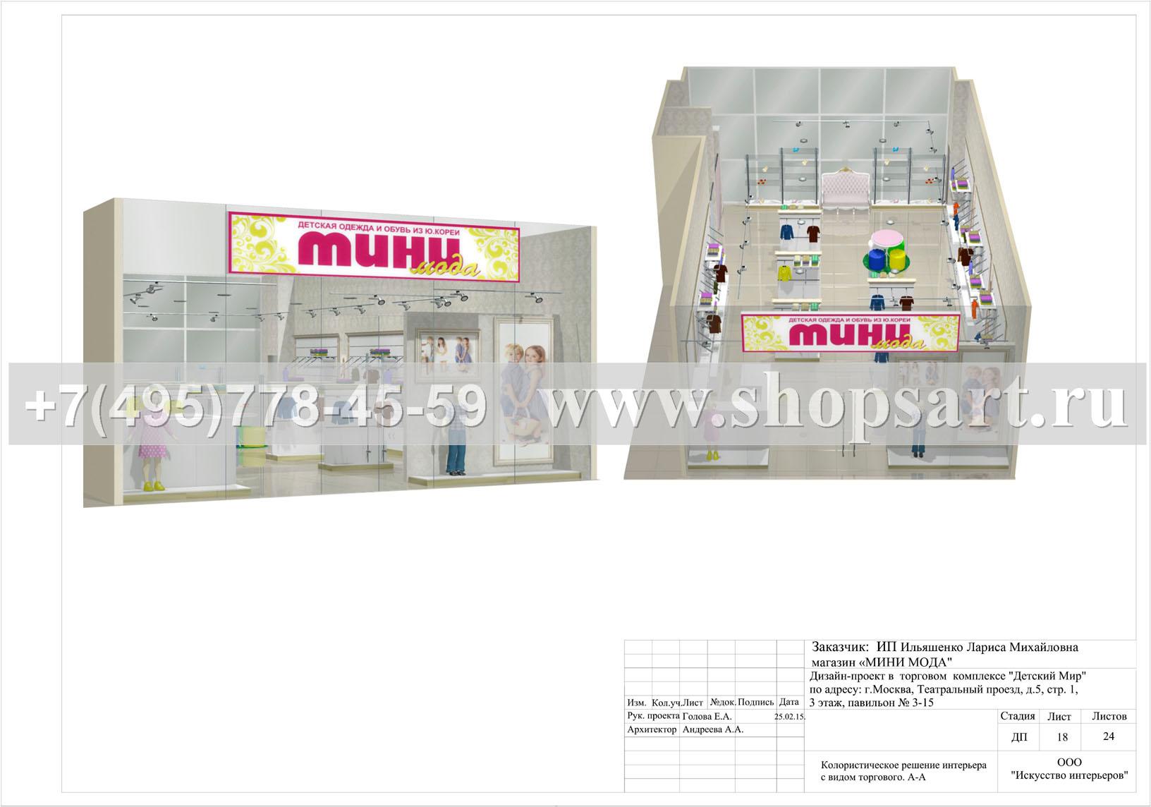 Проект мини магазина 7 фотография