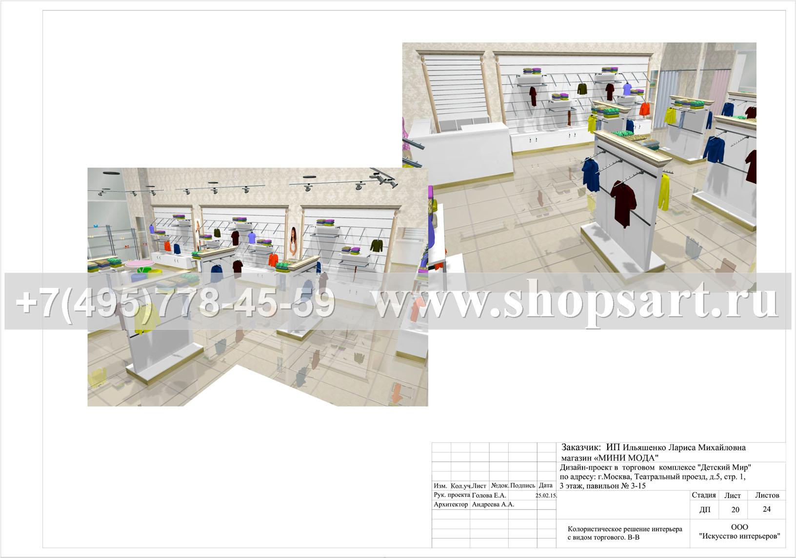 Проект мини магазина 24 фотография