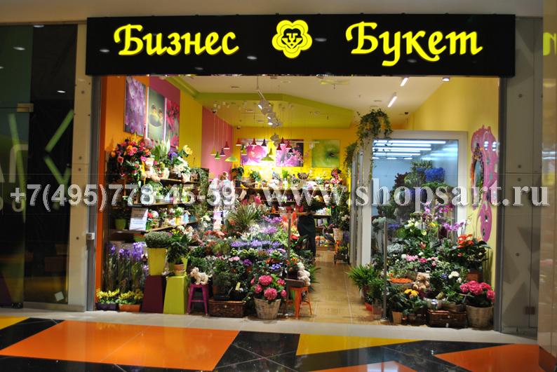 Цветочный магазин 2.