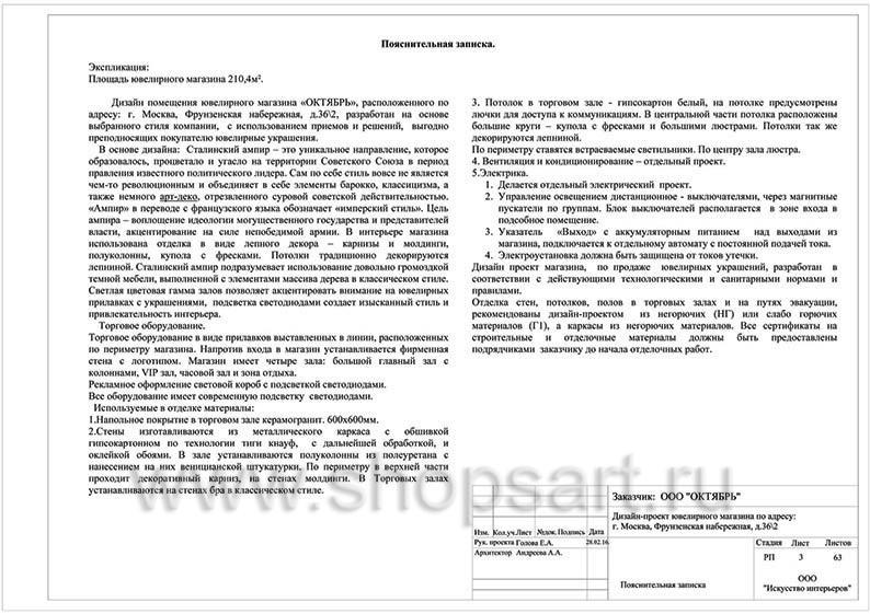 Пояснительная записка к дизайн проекту ювелирного магазина Октябрь Москва Фрунзенская набережная