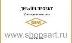 Дизайн-проект ювелирного магазина GIM