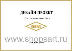 Дизайн проект ювелирного магазина GIM