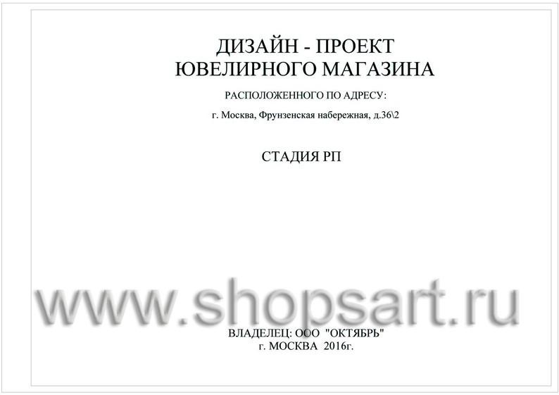 """Полный дизайн-проект ювелирного магазина """"ОКТЯБРЬ"""""""