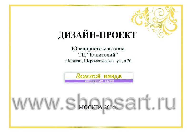 Дизайн-проект торгового оборудования ювелирного магазина Золотой имидж
