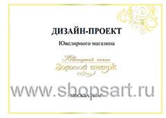 Дизайн проект ювелирного салона Золотой имидж