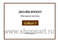 Дизайн проект торгового оборудования ювелирного магазина ЗОЛОТАЯ ЛИЛИЯ