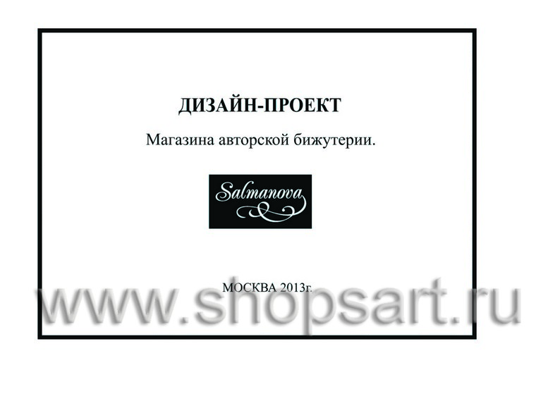Дизайн проект магазина бижутерии Salmanova