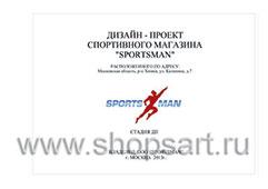 Дизайн проект магазина спортивной одежды SPORTSMAN АТЛАНТА