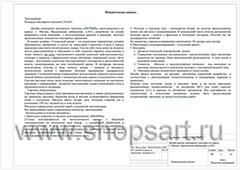 Пояснительная записка к выполненному и реализованному проекту ювелирного магазина