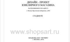 Дизайн проект ювелирного магазина Октябрь Москва Фрунзенская набережная Лист 01