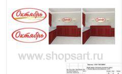 Дизайн проект ювелирного магазина Октябрь Москва Фрунзенская набережная Лист 19