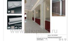 Дизайн проект ювелирного магазина Октябрь Москва Фрунзенская набережная Лист 54