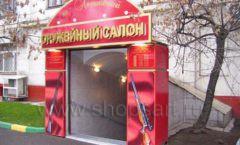 Оружейный салон На Люсиновской фото 14
