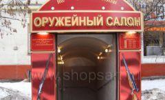 Оружейный салон На Люсиновской фото 16