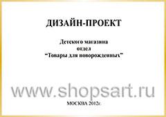 Дизайн проект детского магазина Товары для новорожденных ЭЛИТ ГОЛД
