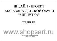Дизайн проект детского магазина обуви Мишутка КАРАМЕЛЬ