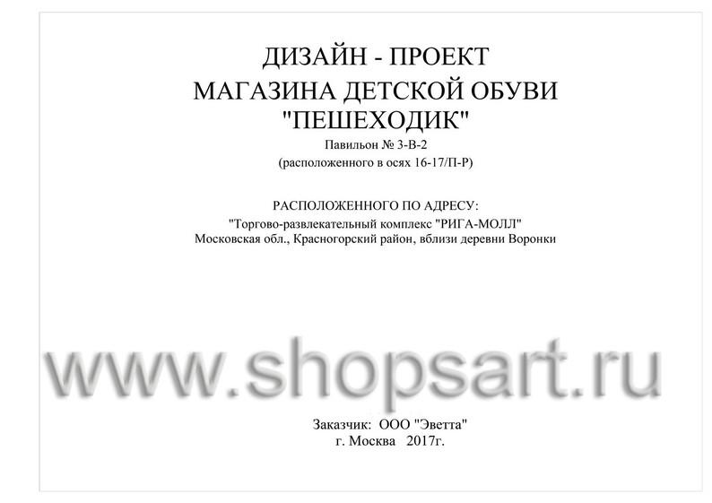 Дизайн-проект магазина детской обуви