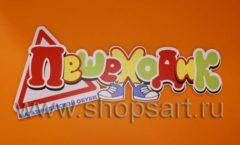 Детский магазин обуви Пешеходик Рига Молл фото 20