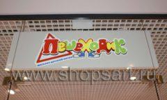 Детский магазин обуви Пешеходик Рига Молл фото 21