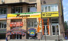 Детский магазин Жирафа Ставрополь фото 18