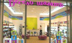 Детский магазин обуви Весело шагать Крокус фото 14