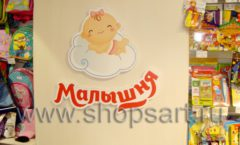 Фотографии открытого детского магазина Малышня г. Москва в мкр. Царицыно на основе коллекции АКВАРЕЛИ