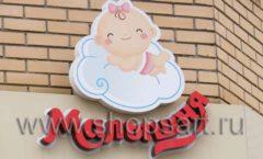 Детский магазин Малышня Москва фото 47