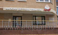 Детский магазин Малышня Москва фото 48