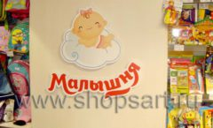 Торговое оборудование АКВАРЕЛИ для детского магазина Малышня Фото 46