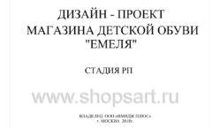 Дизайн проект детского магазина Емеля торговое оборудование КАРАМЕЛЬ Лист 01