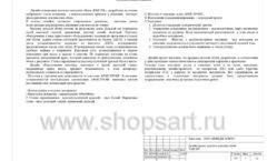 Дизайн проект детского магазина Емеля торговое оборудование КАРАМЕЛЬ Лист 03
