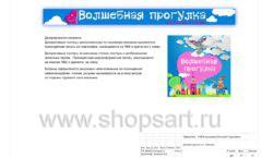Дизайн проект детского магазина Волшебная прогулка торговое оборудование АКВАРЕЛИ Лист 20