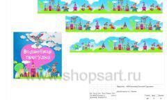 Дизайн проект детского магазина Волшебная прогулка торговое оборудование АКВАРЕЛИ Лист 21