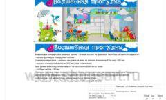 Дизайн проект детского магазина Волшебная прогулка торговое оборудование АКВАРЕЛИ Лист 24