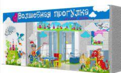 Торговое оборудование АКВАРЕЛИ детского магазина ВОЛШЕБНАЯ ПРОГУЛКА Дизайн 15