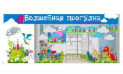 Торговое оборудование АКВАРЕЛИ детского магазина ВОЛШЕБНАЯ ПРОГУЛКА Дизайн 16