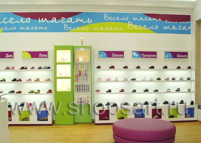 Торговое оборудование для детского магазина обуви Весело шагать ТЦ Крокус КАРАМЕЛЬ