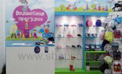 Торговое оборудование КАРАМЕЛЬ для детского магазина обуви Волшебная прогулка Фото 19