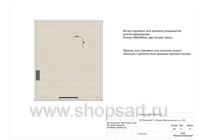 4074654b5e8c Дизайн проект ювелирного магазина Золотой имидж ТЦ Капитолий ...