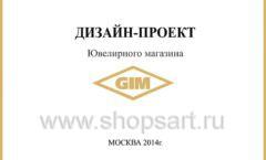 Дизайн проект ювелирного магазина GIM ТДК Маркос Молл торговое оборудование СОВРЕМЕННЫЙ СТИЛЬ Лист 01