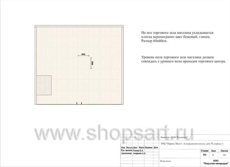 1502240765a4 Дизайн проект ювелирного магазина GIM ТДК Маркос Молл | ShopsArt.ru